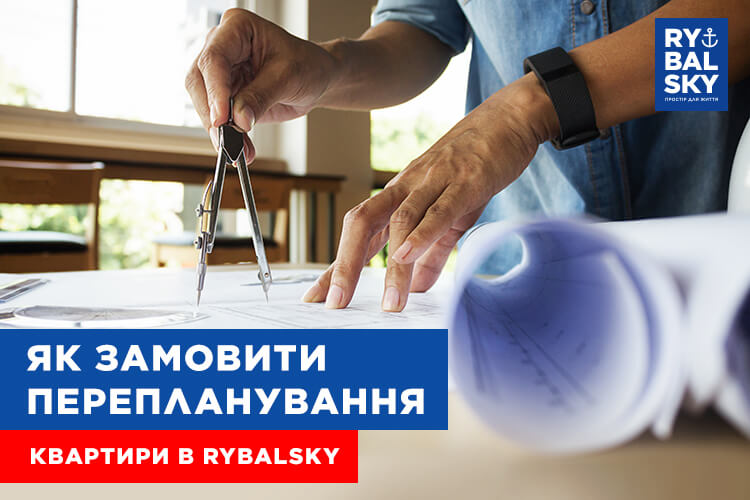 Procedure for ordering redesign of apartment in RYBALSKY?