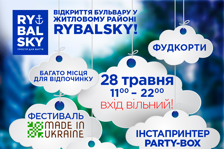 Residential district in RYBALSKY invites you for opening of walk  boulevard in RYBALSKY!