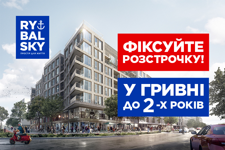 Promotional installment plans on all apartments in RYBALSKY